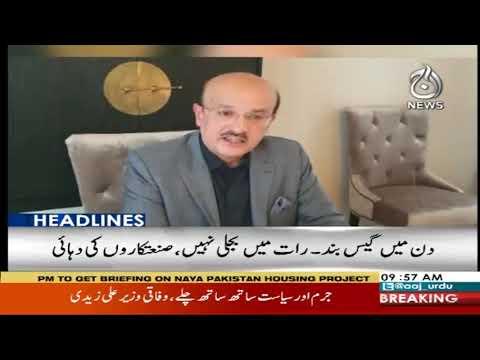 Headlines 10 AM | 11 July 2020 | Aaj News | AJT