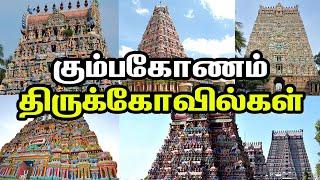 Kumbakonam temples in tamil | Temples Around Kumbakonam | கும்பகோணம் திருக்கோவில்கள்