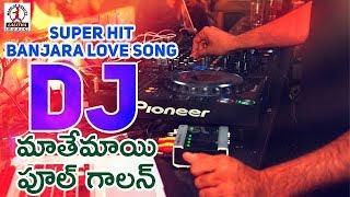 DJ Superhit Banjara  Songs | DJ Mathemayi Phool Gaalan DJ Song | Lalitha Audios And Videos