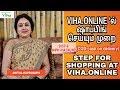 VIHA.ONLINE ல் ஷாப்பிங் செய்யும் முறை / STEPS FOR SHOPPING AT VIHA.ONLINE