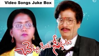 Chettu Kinda Pleader Video Songs Juke Box | Rajendra Prasad | Kinnera | Urvasi