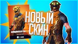 Fortnite - НОВЫЙ СКИН ЗА 2000 В-БАКСОВ!! БОЙЦОВСКАЯ ГОНЧАЯ В ФОРТНАЙТ!!