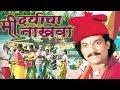 Mee Daryacha Nakhava Koligeet Jukebox 21