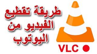 طريقة,تقطيع,و,حفظ,لقطة,او,مقطع,من,اليوتوب,باشتعمال,VLC,