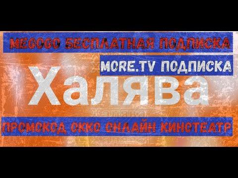 Халява! Megogo бесплатная подписка/ More TV подписка/ Промокод ОККО онлайн кинотеатр/ промокоды 2020