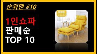 1인쇼파 TOP 10 - 1인용소파, 1인용소파 1인소…