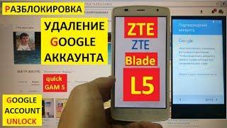Разблокировка аккаунта google ZTE Blade L5 FRP Bypass Google account zte l5