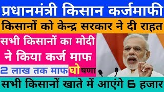 प्रधानमंत्री किसान कर्जमाफी योजना 2019//मोदी जी ने दिया किसानों को तोहफा सभी का कर्ज होगा माफ
