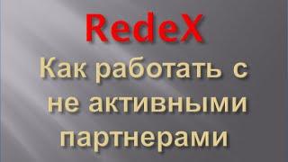 Как работать с не активными партнерами. Редекс. RedeX.