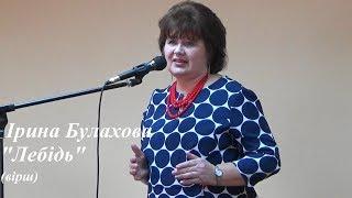 """Ірина Булахова """"Лебідь"""" (Зоря вечірня спалахнула в небі...)"""