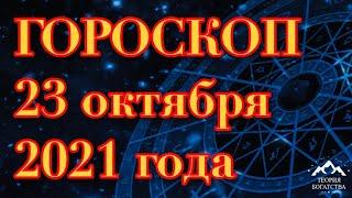 ГОРОСКОП на 23 октября 2021 года ДЛЯ ВСЕХ ЗНАКОВ ЗОДИАКА
