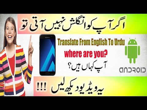 Best Translator App Translate Urdu To English And English To Urdu || Urdu\Hindi || Technical Fauji