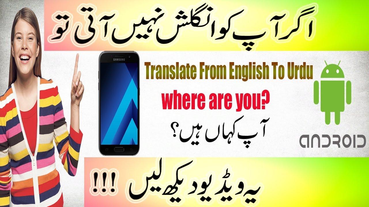 Best Translator App Translate Urdu To English And English To Urdu     Urdu\Hindi    Technical Fauji