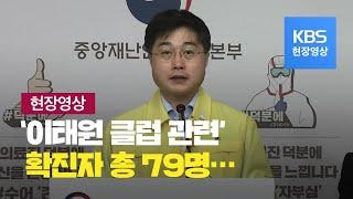 [중앙재난안전대책본부] 11일 8시 기준 '이태원 클럽…