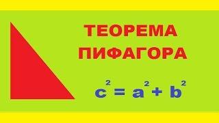 Теорема Пифагора, геометрия подготовка к ОГЭ, ЕГЭ