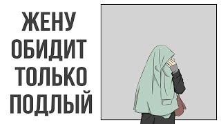 Жену обидит только подлый