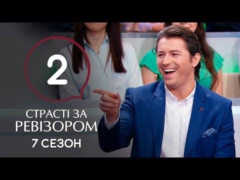Страсти по Ревизору. Сезон 7. Выпуск 2 – Львов – 14.10.2019