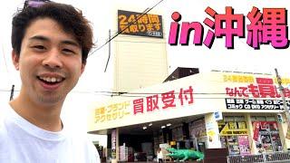 中古屋おもちゃ屋巡りin沖縄!そこにはマンガ倉庫があった!!なんでも買います。