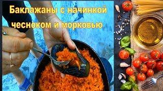 Баклажаны с начинкой чесноком и морковью
