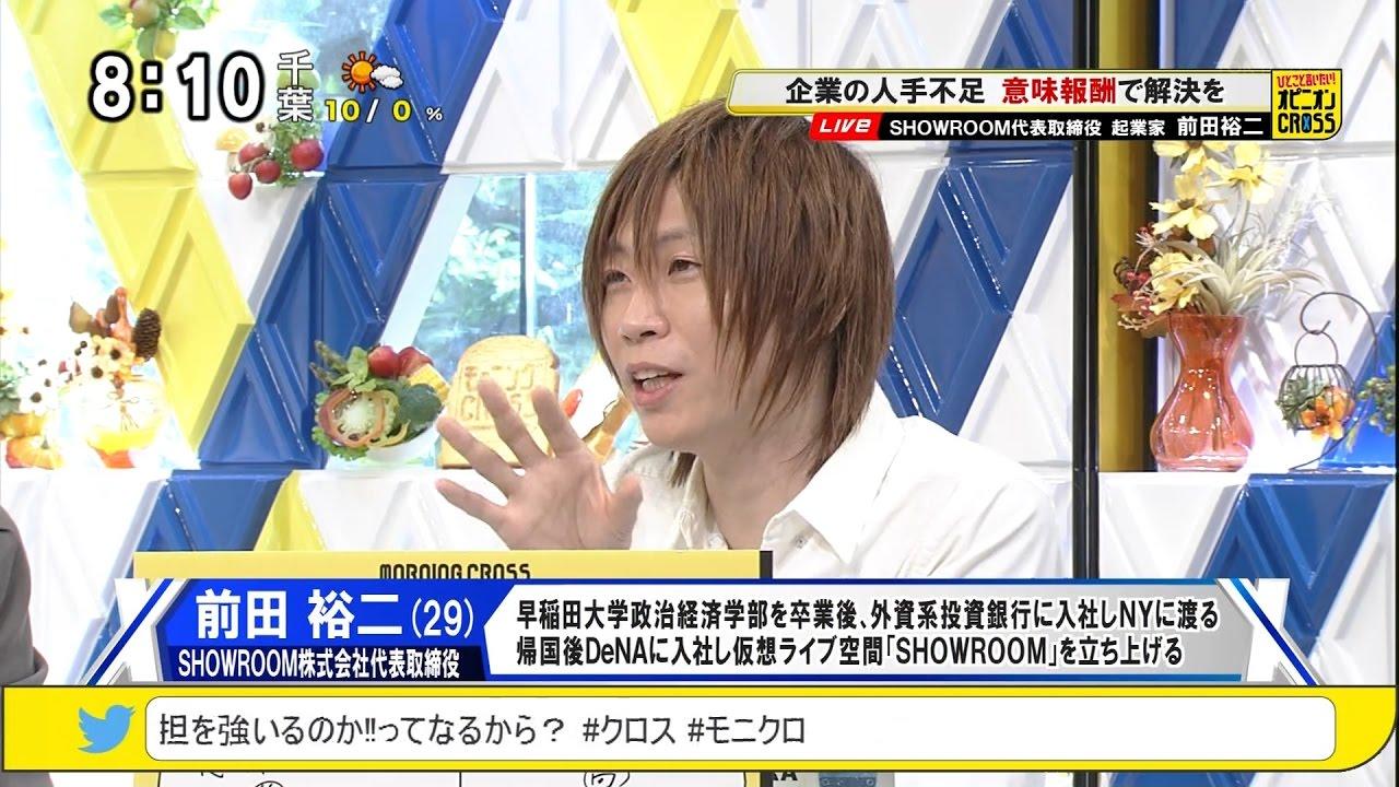 報道番組に出演する前田裕二