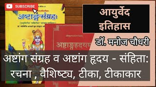 Ashtanga Sangraha Samhita & Ashtanga Hridaya Samhita - Rachana, Peculiarities: Dr. Manoj Chaudhari screenshot 3