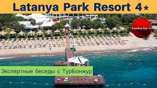 Latanya Park Resort 4 Бодрум обзор отеля Экспертные беседы с ТурБонжур