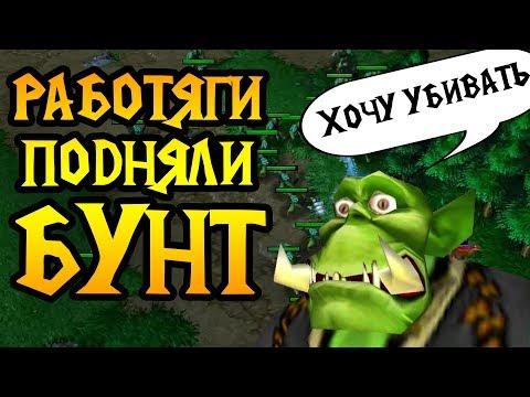 РАБОТЯГИ не хотят работать! Они хотят убивать! Community Cast #1 [Warcraft 3]