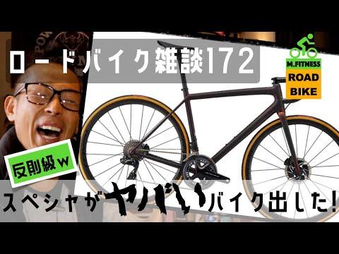 ロードバイク雑談【スペシャ!超絶軽量バイク発売!】