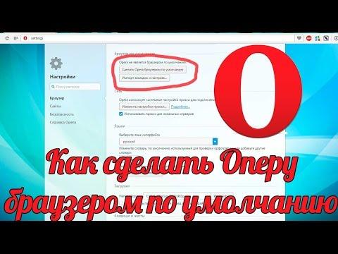 Как сделать оперу по умолчанию браузером