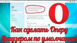 Как сделать Оперу браузером по умолчанию - делаем Опера основным