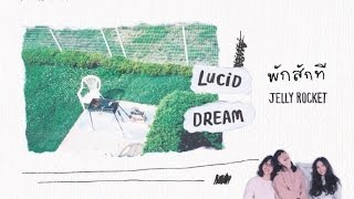Jelly Rocket - พักสักที (For A Day) Official Audio