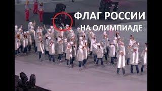 Флаг России на открытии Олимпиады 2018 в Пхенчхане ПОЗОР