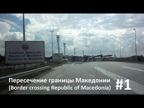 #1 Пересечение границы Македонии (Border crossing Republic of Macedonia)