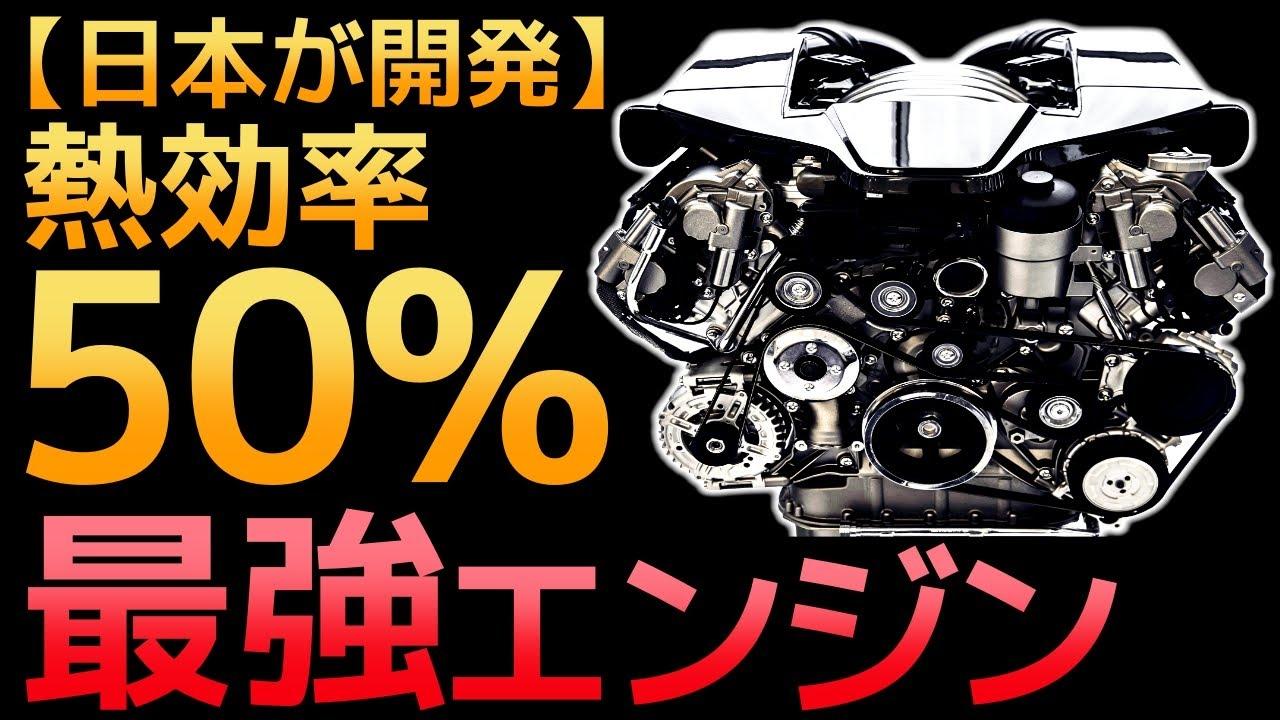 【衝撃】日産が開発した「最強エンジン」に世界が震えた!
