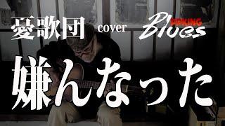 日本ではブルースバンドは売れないと思われてる時代がありました。 しか...