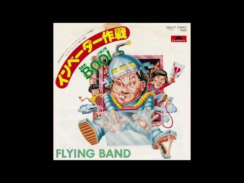 【Mr.Boo! ミスター・ブー 主題曲 (The Private Eyes)】 FLYING BAND