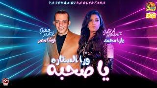 يا صحبه ورا الستاره 2020 | يارا محمد و اوشــــا مصر | موال جامد جدا ل يـارا محمد - شعبى جديد2020