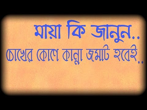 Maya-Bengali Sad Love story and quote.. You have to must be Crying..