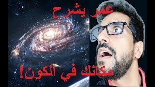 عمر يشرح! فين مكانك في الكون؟