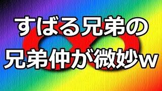 関ジャニ∞渋谷すばるが兄弟とのちょっと特殊な関係性を告白!! 関ジャ...