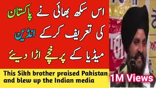 This Indian Sikh praised Pakistan and blew up the Indian media || MUST WATCH