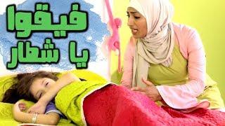فيقو يا احلى شطار | قناة بابي مامي