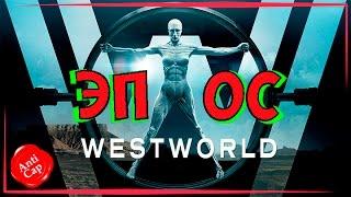 •Мир Дикого Запада (Западный Мир)• ◀[Обзор сериала]▶