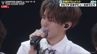 [Eng Sub] 20180531 SEVENTEEN Japan Debut Showcase (Future Diary Cut)