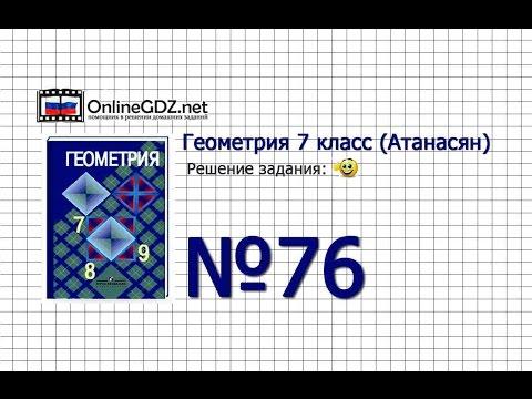 Задание № 76 — Геометрия 7 класс (Атанасян)