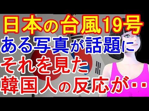 日本の台風19号である写真が話題に!韓国の人々がそれを見て…
