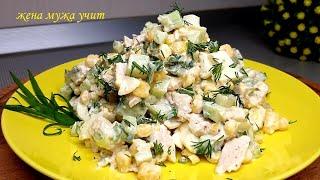 Очень Весенний салат с пикантной заправкой ☀ ЖЕНА МУЖА УЧИТ ☀ Вкусные домашние рецепты