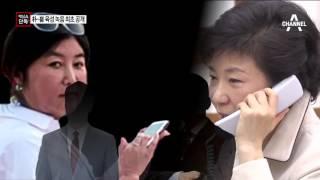박근혜-최순실 육성 녹음 최초 공개