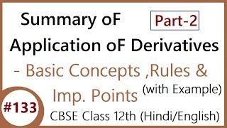 #133 Part-2 Summary of Application of Derivatives | CBSE Class 12 (Hindi/English)