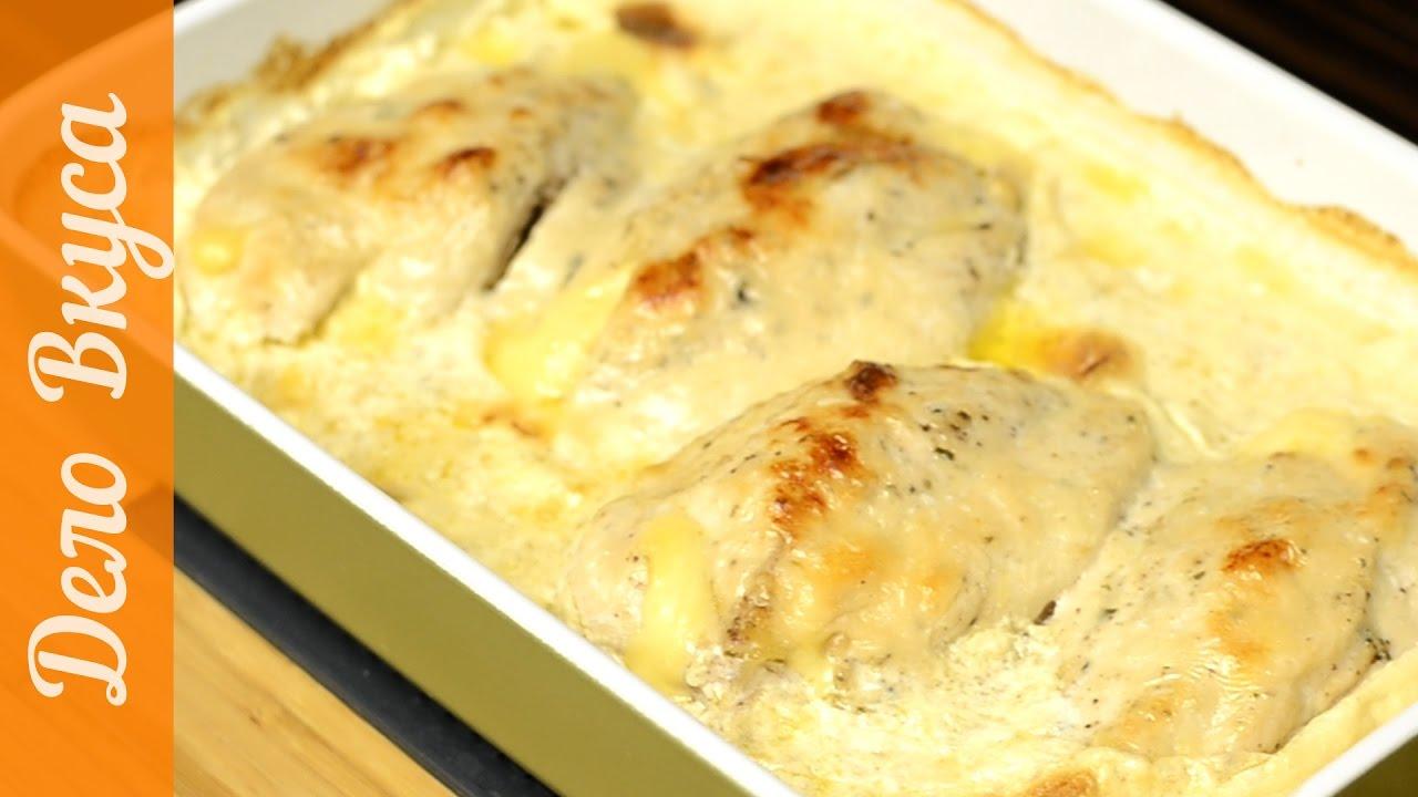 грудка куриная в сливочном соусе в духовке